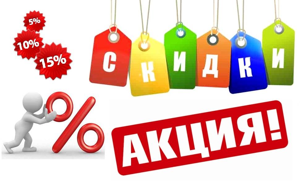 Акции. Скидки 5%, 10%, 15% при покупке грядок.